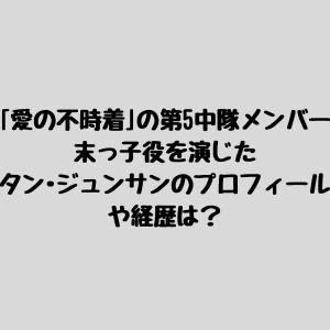 「愛の不時着」第5中隊のF4 タン・ジュンサンのプロフィール 共演者と仲は良い?