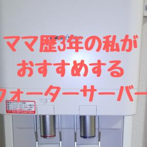 【プレミアムウォーター】アマダナ(amadana)ウォーターサーバーのメリット、デメリット!実際に使用してみての感想。
