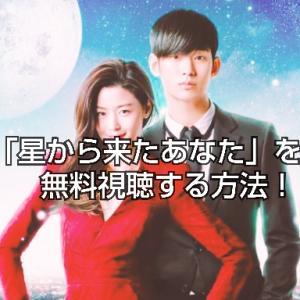 韓国ドラマ「星から来たあなた」の動画を無料で全話視聴する方法!あらすじ・相関図・見どころ・インスタグラムなど紹介!