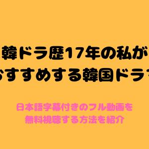 【2020年最新】人気のドラマが続々登場!U-NEXT/ユーネクストで現在配信中でおすすめの韓国ドラマ10選!