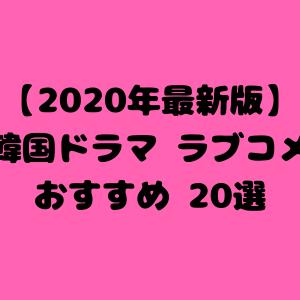 【2020年最新版】視聴者が絶対胸キュンする!おすすめのラブコメ恋愛韓国ドラマ人気ランキングTOP20