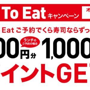 【くら寿司でGo To EAT】ネット予約して1人1000円分のポイントをもらう方法。予約時の注意点、申請方法!