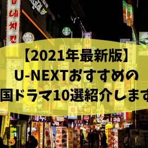 【2021年最新版】ストレス発散は韓国ドラマで胸キュン!U-NEXT無料視聴
