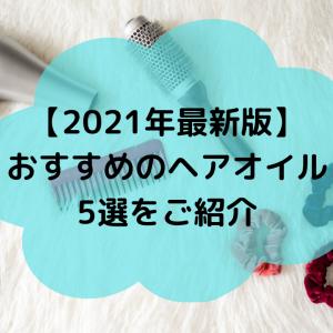 【2021年最新版】おすすめのヘアオイル5選をご紹介