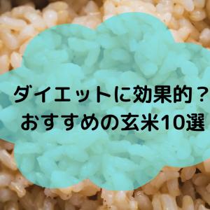 【初心者向け】ダイエットに効果的な玄米!オススメ10選をご紹介