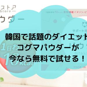 【無料モニター】韓国初ダイエットシェイクが今なら無料で試せる
