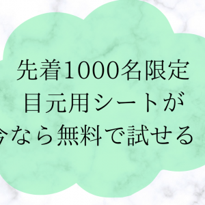 先着1000名限定目元用シート約5日分が今なら無料で試せる!