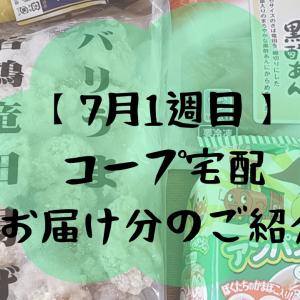 【コープの配達】7月1週目お届け分 若鶏竜田揚げを買ってみた!