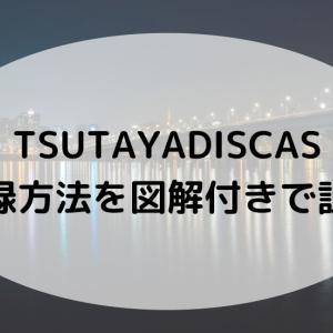 TSUTAYADISCAS&TSUTAYA TV無料登録方法を解説