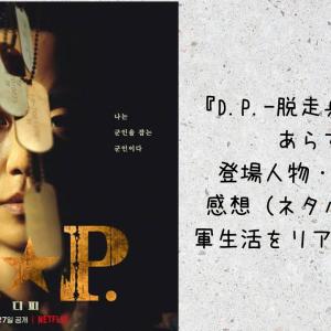 韓国ドラマ『D.P.脱走兵追跡官』あらすじ、キャスト、感想ネタバレ