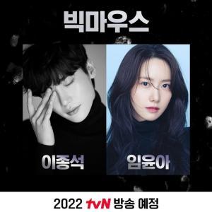 韓国ドラマ『Big Mouth』あらすじ、登場人物、キャスト