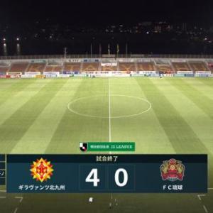 今季初白星は横綱相撲!|北九州 4-0 琉球