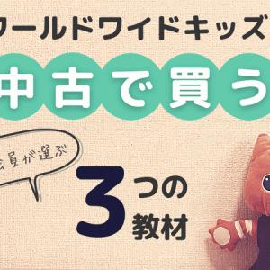 【正規会員が選ぶ!】ワールドワイドキッズを中古で買う!おすすめしたい教材3選