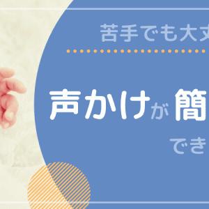 赤ちゃんへの声かけが苦手?現役ママが実践している『簡単に話しかける方法』