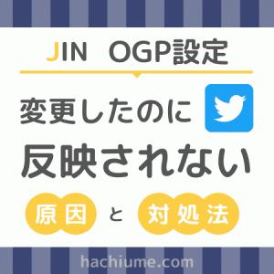 OGP設定を変更したのに反映されない!Twitterのブログカード画像が変わらないときの対処法【JIN】