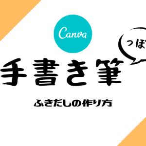 【canva】手書き筆っぽいふきだしの作り方【応用編】
