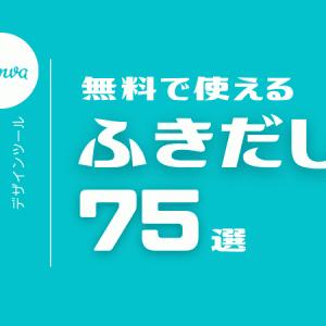 【canva】無料で使える可愛い「ふきだし」75選【基本編】