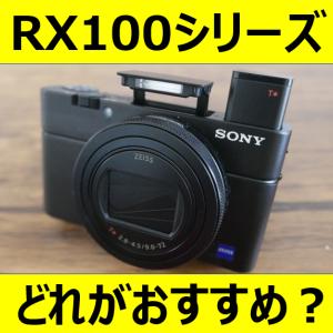 【カメラ】SONY RX100シリーズ どれを買う?【キャッシュバックキャンペーン中!】