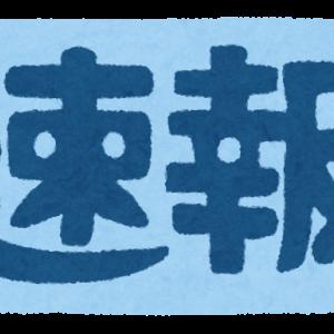 【速報】 中国、台湾の軍事制圧を準備中