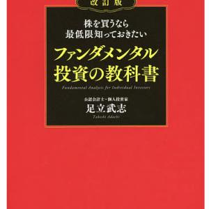 株の教科書紹介:ファンダメンタル投資の教科書