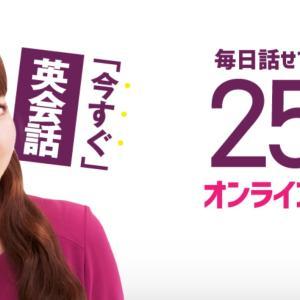 【カランメソッド無料体験】ジオスオンライン|英語レベル初心者向け