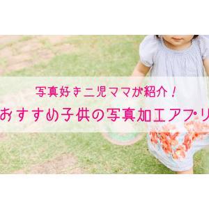 【写真】子供の写真加工アプリはどれがいい?写真好き二児ママがおすすめアプリを紹介します!