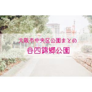 【公園情報】谷四錦郷公園(最寄り谷町四丁目):大阪市中央区公園まとめ