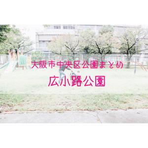 【公園情報】広小路公園(最寄り谷町四丁目):大阪市中央区公園まとめ
