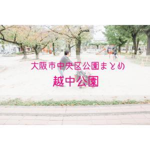 【公園情報】越中公園(最寄り森ノ宮):大阪市中央区公園まとめ