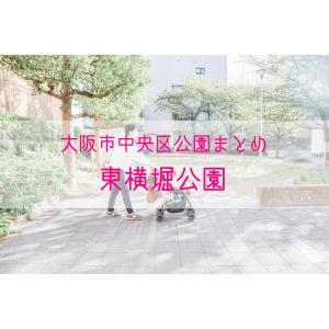 【公園情報】東横堀公園(最寄り堺筋本町):大阪市中央区公園まとめ