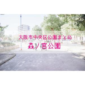 【公園情報】森ノ宮公園(最寄り森ノ宮):大阪市中央区公園まとめ