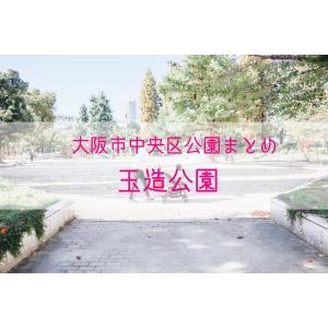 【公園情報】玉造公園(最寄り玉造):大阪市中央区公園まとめ