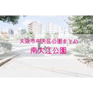 【公園情報】南大江公園(最寄り谷町六丁目):大阪市中央区公園まとめ