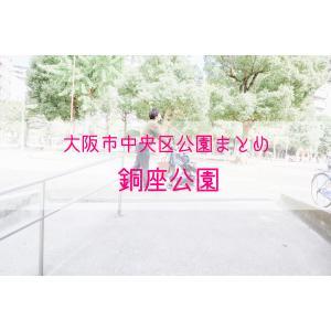 【公園情報】銅座公園(最寄り谷町四丁目):大阪市中央区公園まとめ