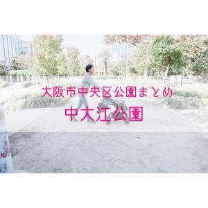 【公園情報】中大江公園(最寄り谷町四丁目):大阪市中央区公園まとめ