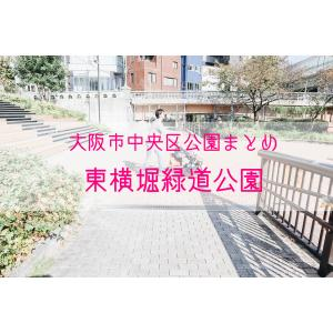 【公園情報】東横堀緑道公園(最寄り北浜):大阪市中央区公園まとめ
