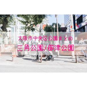 【公園情報】三角公園/御津公園(最寄り心斎橋):大阪市中央区公園まとめ
