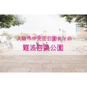 【公園情報】難波宮跡公園(最寄り谷町四丁目):大阪市中央区公園まとめ