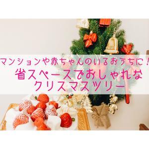 【子育て】マンションや赤ちゃんのいるおうちにおすすめ!省スペースでおしゃれなクリスマスツリー特集!