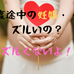 保育士の年度途中の妊娠は非常識?【結論】「おめでとう」で祝うべき