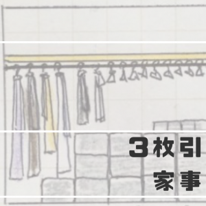 【ファミリークローゼット】3枚引き戸の家事楽収納