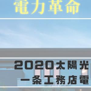 【損?得?】2020年の太陽光発電はどう?一条工務店の『電力革命』はグッジョブ!!