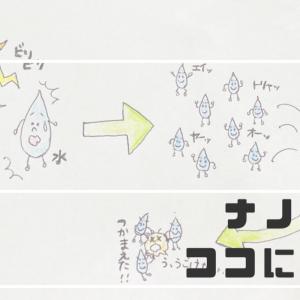 【必読】ナノイーの設置箇所はココ!一条工務店のキャンペーンを無駄なく有効活用!