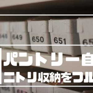 【自在棚でパントリー作り】ニトリの収納で使いやすいパントリーを目指そう!