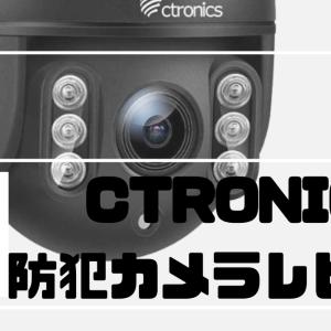 【防犯カメラ】ctronics製のワイヤレスカメラを使ってみた