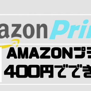 【Amazonプライム】新しいマイホームには必須!400円でできること!
