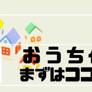 【まずは比較!】後悔しないマイホーム作りははじめが大事!!