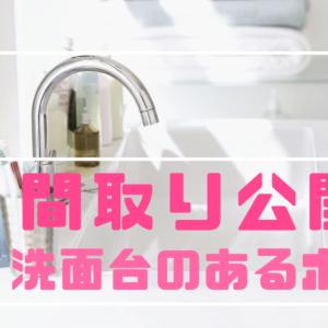 【間取り公開】〜洗面台のあるホール編〜 グランセゾンで平屋