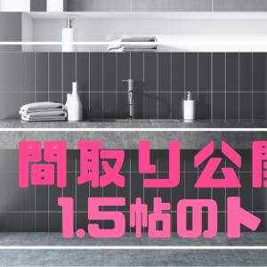 【間取り公開】トイレ編 ~一条工務店グランセゾンで平屋~