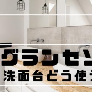 【グランセゾンの洗面台】グレイスドレッサーどう使う!?